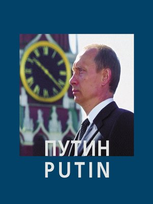 cover image of Путин / Putin