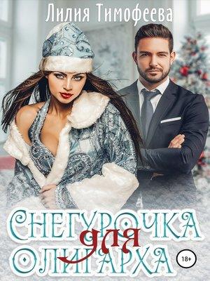 cover image of Снегурочка для олигарха