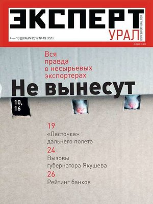 cover image of Эксперт Урал 49-2017