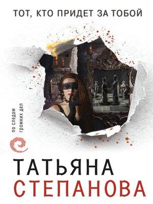 cover image of Тот, кто придет за тобой