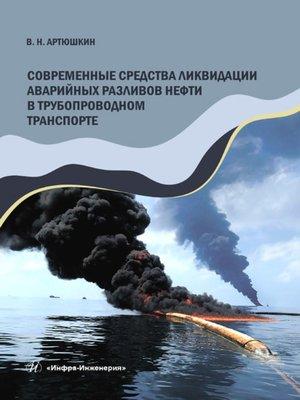 cover image of Современные средства ликвидации аварийных разливов нефти в трубопроводном транспорте
