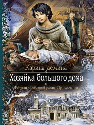 cover image of Хозяйка большого дома