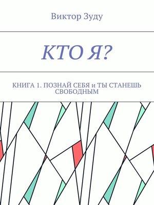 cover image of Кто я? Книга 1. Познай себя итыстанешь свободным
