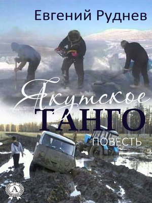 cover image of Якутское танго. (Повесть)