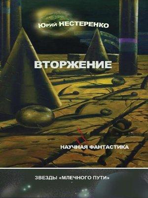 cover image of Вторжение (сборник)