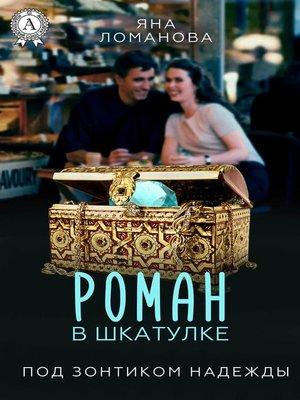 cover image of Роман в шкатулке