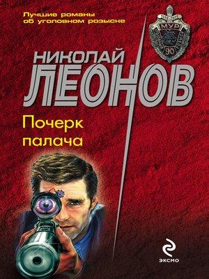 cover image of Почерк палача