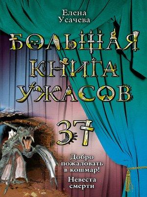 cover image of Невеста смерти