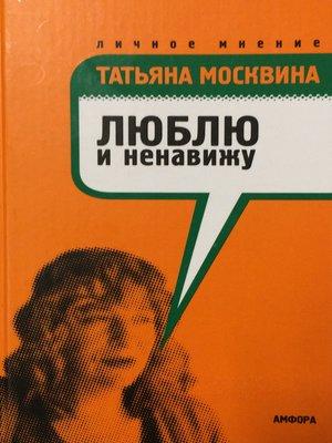 cover image of Люблю и ненавижу