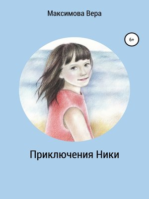 cover image of Приключения Ники. Сборник рассказов
