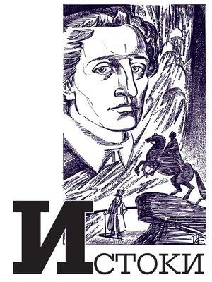 cover image of Альманах «Истоки». Выпуск 12