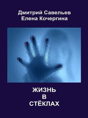 cover image of Жизнь в стёклах (сборник)