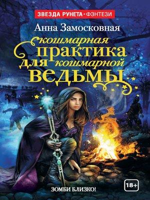 cover image of Кошмарная практика для кошмарной ведьмы