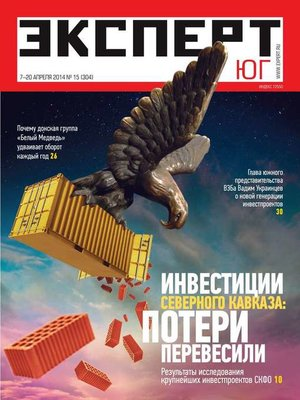 cover image of Эксперт Юг 15