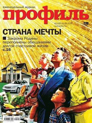 cover image of Профиль 22-2019