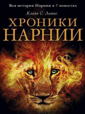cover image of Хроники Нарнии. Вся история Нарнии в 7 повестях