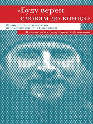 cover image of «Буду верен словам до конца». Жизнеописание и наследие иеромонаха Василия (Рослякова)