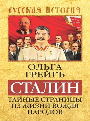 cover image of Сталин. Тайные страницы из жизни вождя народов