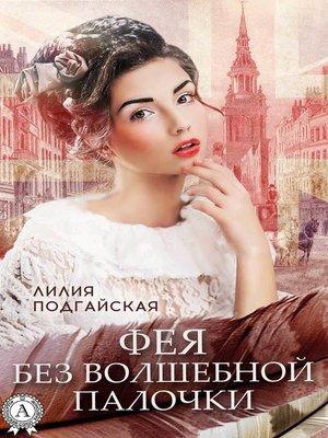 cover image of Фея без волшебной палочки