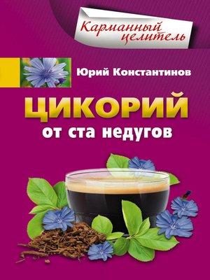 cover image of Цикорий от ста недугов