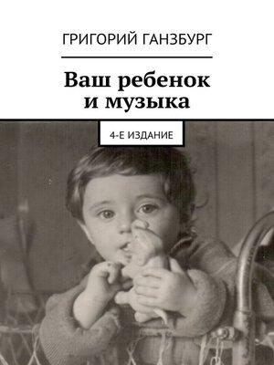 cover image of Ваш ребенок и музыка