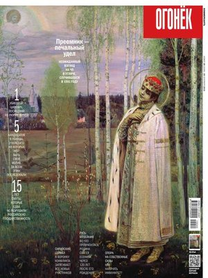 cover image of Огонёк 38-2015