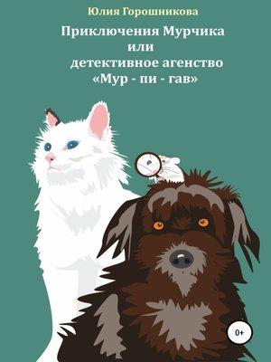 cover image of Приключения Мурчика или детективное агенство «Мур – пи – гав»