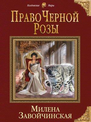 cover image of Право Черной Розы