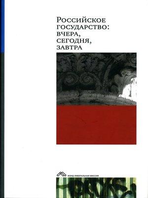 cover image of Российское государство