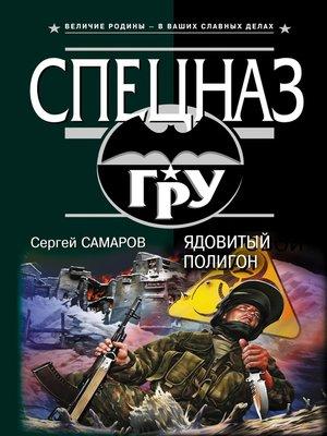cover image of Ядовитый полигон
