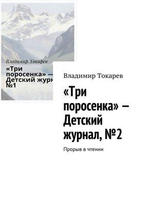 cover image of «Три поросенка»– Детский журнал, №2. Прорыв в чтении