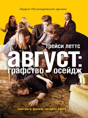 cover image of Август