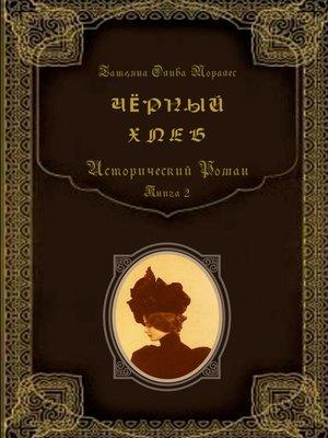 cover image of Чёрныйхлеб. Исторический роман. Книга 2