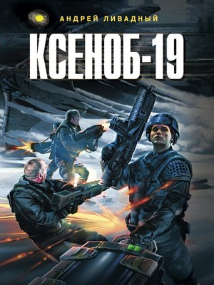 cover image of Ксеноб-19