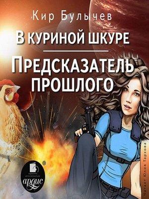 cover image of В куриной шкуре. Предсказатель прошлого