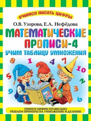 cover image of Математические прописи-4. Учим таблицу умножения