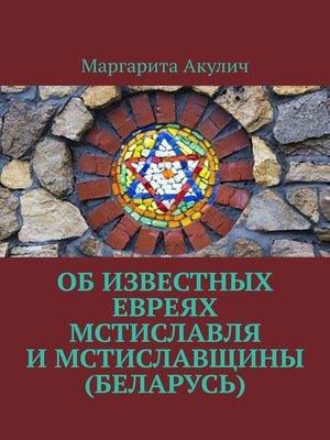 cover image of Обизвестных евреях Мстиславля иМстиславщины (Беларусь)