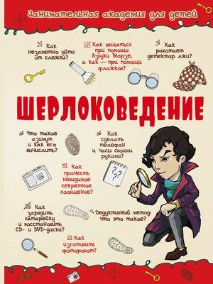 cover image of Шерлоковедение