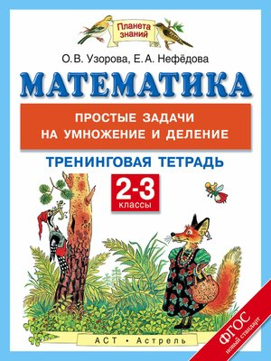 cover image of Математика. 2-3 классы. Простые задачи на умножение и деление. Тренинговая тетрадь