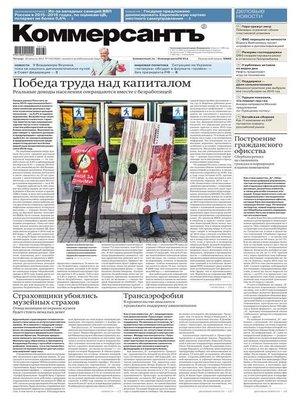cover image of Коммерсантъ (понедельник-пятница) 150-2015