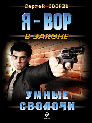 cover image of Умные сволочи