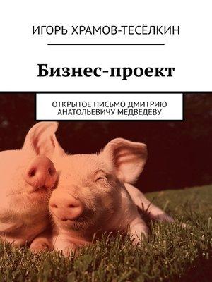 cover image of Бизнес-проект. Открытое письмо Дмитрию Анатольевичу Медведеву