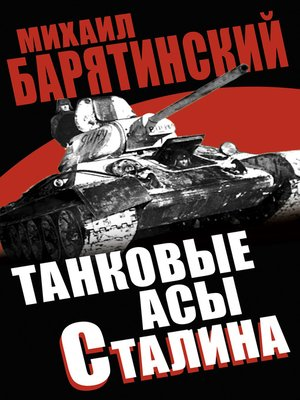 cover image of Танковые асы Сталина