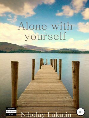 cover image of Аlone with yourself