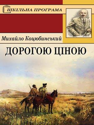 cover image of Дорогою ціною