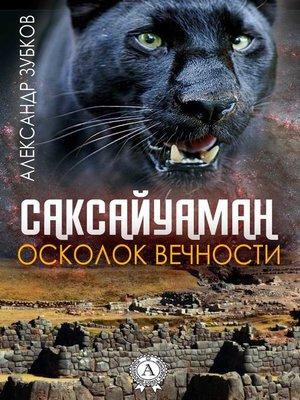 cover image of Саксайуаман. Осколок вечности