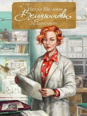 cover image of Вельяминовы. За горизонт. Книга вторая