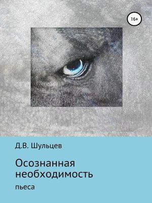 cover image of Осознанная необходимость