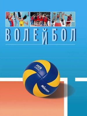 cover image of Волейбол. Энциклопедия