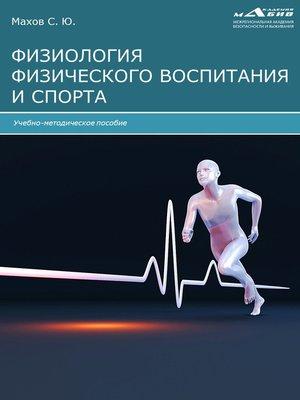 cover image of Физиология физического воспитания и спорта